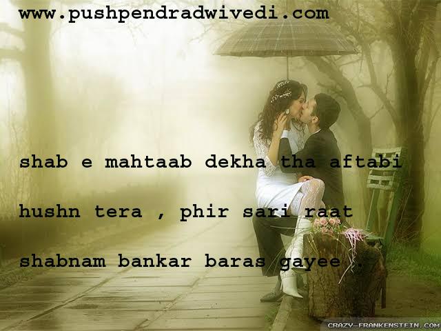 शब ए माहताब देखा था आफ़ताबी हुश्न तेरा romantic shayari ,