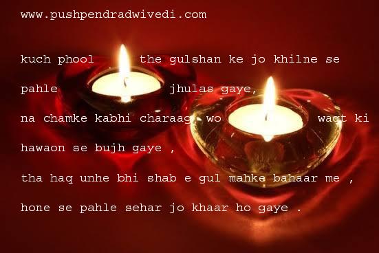 कुछ फूल थे गुलशन के जो खिलने से पहले झुलस गए urdu quotes in hindi,