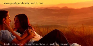 बड़े चर्चे हैं खुश्बू ए गुल के मयारों में urdu quotes in hindi ,