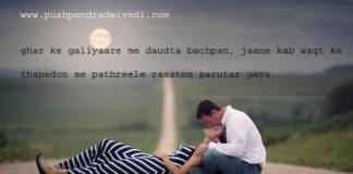 घर के गलियारे में दौड़ता बचपन romantic shayari,
