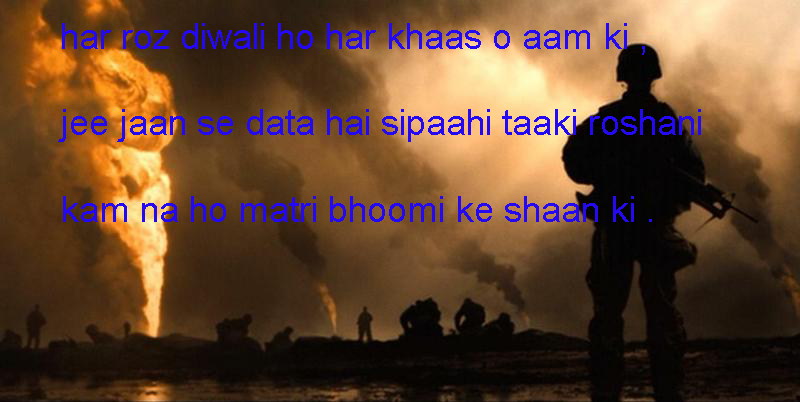 #shayari desh bhakti,