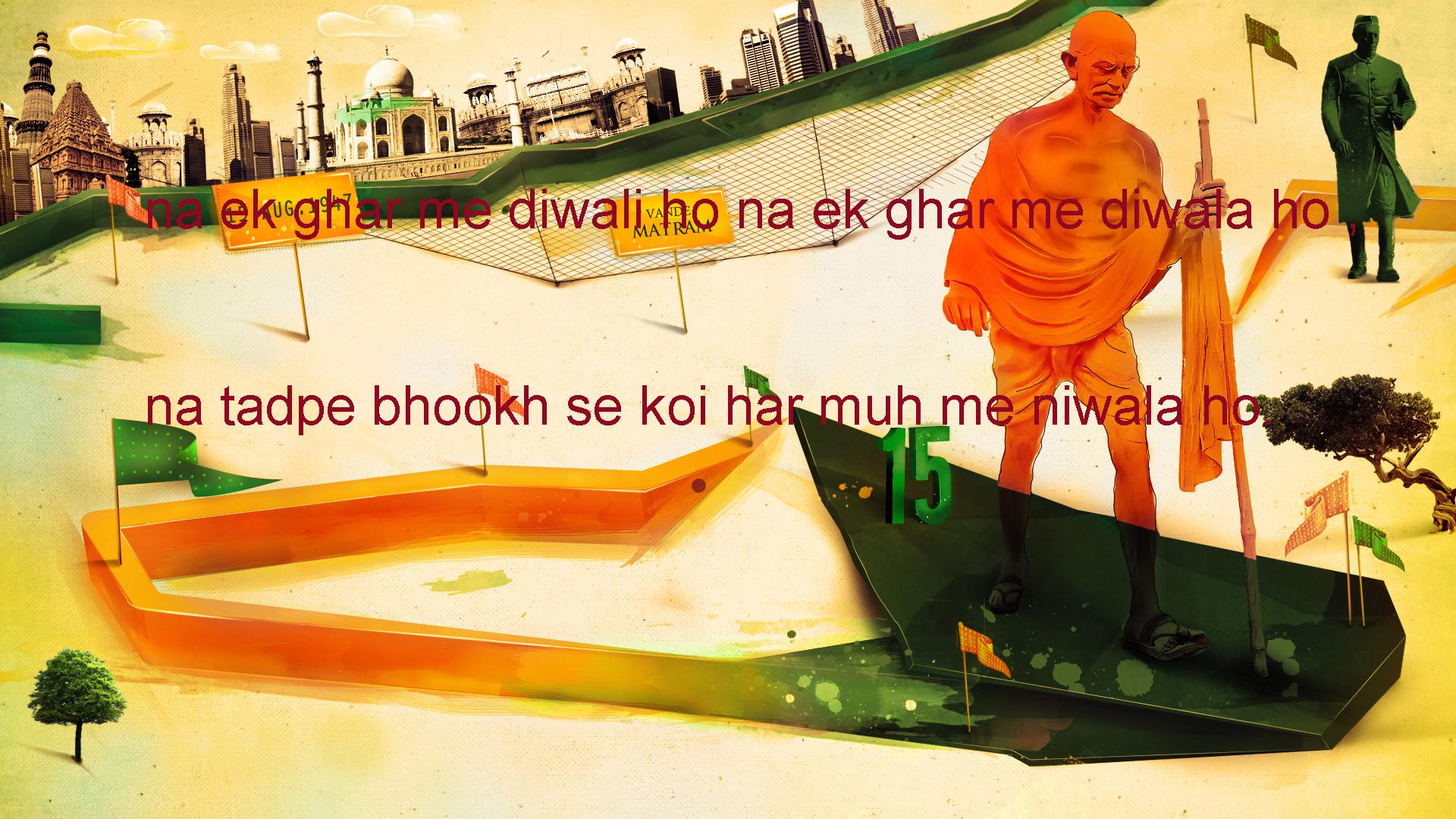 #patriotic shayari in hindi font,