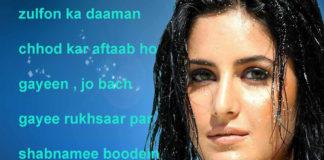 बेतकल्लुफ़ सी नज़रों से मुड़ मुड़ के देखना love shayari ,