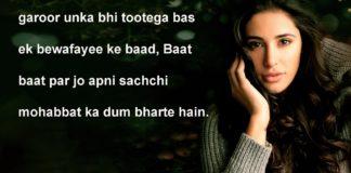 नज़रों के साहिलों में जाम ए मैकशी की जुस्तजू sad poetry in urdu 2 lines ,