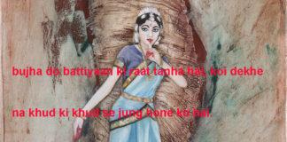 इश्क़ को मज़बूरियाँ ले डूबती हैं ज़माने की romantic shayari ,