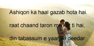 माँ बाप की खुरागी भी अखर जाती है one line thoughts on life in hindi,