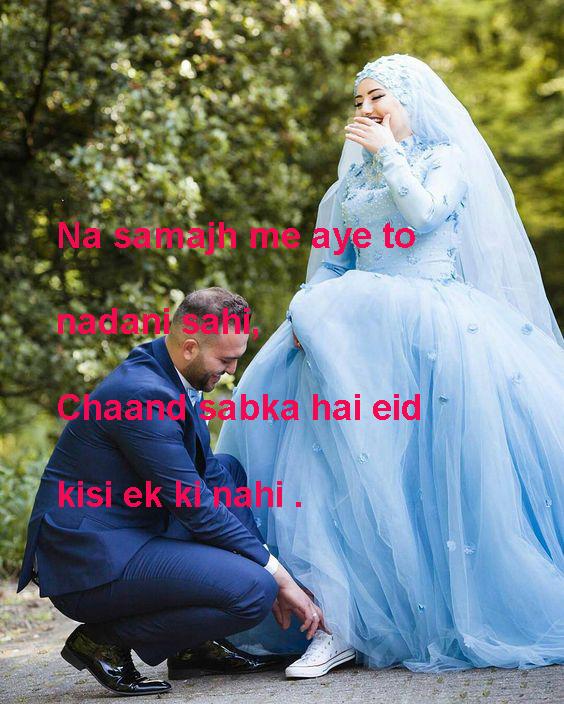 नज़ाकतें बढ़ गयी हैं एक मेरे इश्क़ के बाद romantic shayari ,