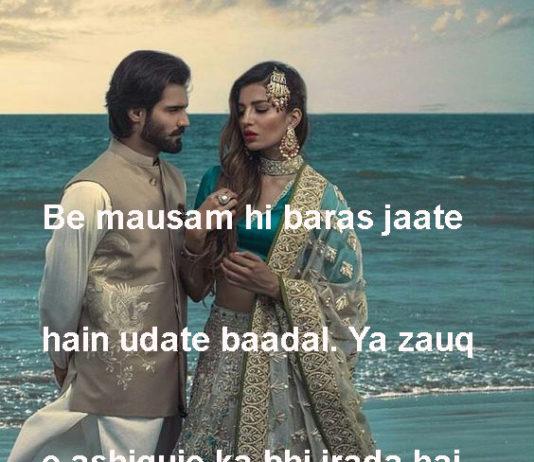 अदावतें नज़रों की होती तो सीधा दिल पर लेते romantic shayari ,