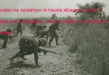 वतन के सिपाहियों की हौसला अफ़ज़ाई की खातिर ,