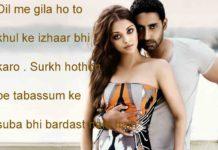 फिर हुश्न के कुनबे में जाके अटका है फ़राज़ romantic shayari,