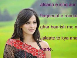 ग़फ़लत हो गयी साहेब जो खता कर बैठे love shayari,