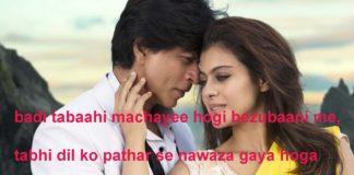 कभी दिल पर कभी जिगर पर वार करते हैं sad poetry in english urdu ,
