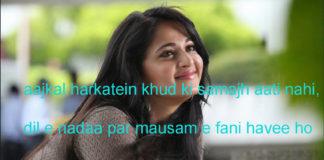 सल्तनतों के टुकड़े सियासतें ढूढती रह जाती हैं , one line thoughts on life in hindi,
