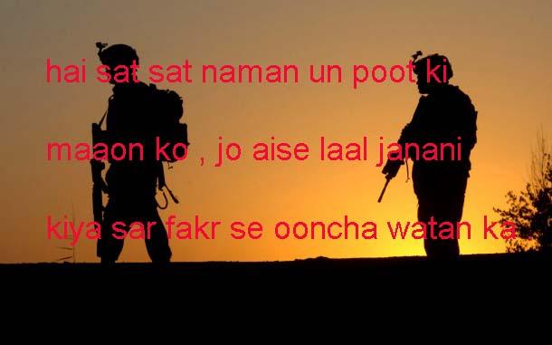 #hindi quotes on patriotism,
