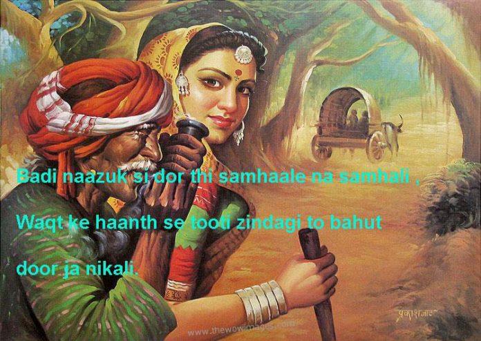 तेरी नज़रों के बावस्ता आज रात चली love shayari,