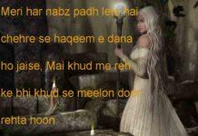 सुर्ख आँखों में जला रखे थे ख्यालों के चराग dard shayari,
