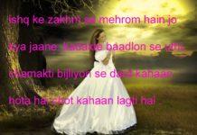 आँखों में रुदन साँसों में कम्पन hindi shayari ,