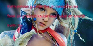 रंजिशें तो पुख्ता थी दो दिलों की मगर one line thoughts on life in hindi,