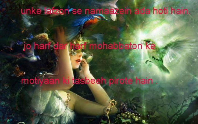 शाम ए बज़्म में शायरी से धड़कती हैरगों में सरगम love shayari ,