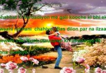 रसूखदारी चलती नहीं इश्क़ के मैदान में hindi shayari dosti love,