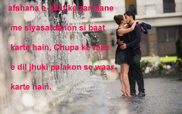 दुल्हन है हिंदी अल्फ़ाज़ ए उर्दू सिंगार किया करते हैं romantic shayari,
