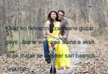 हिज्र ए तन्हाई में उठते धुँए की दास्तान होती है one line thoughts on life in hindi,