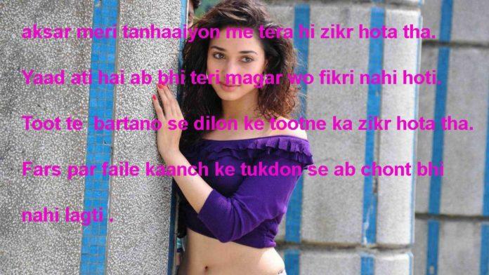 दिल को ख़ुद की ख़बर नहीं होती romantic shayari ,