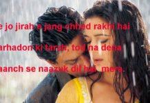 बादाकशों से मत पूंछ इस शाम का अंजाम क्या होगा romantic shayari,