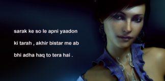 दरमियानी रात के दायरे में अँधेरा है बहुत dard shayari ,