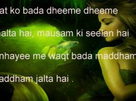क़ातिलाना ए अंदाज़ ये अदाओं में दिल फरेबी friendship shayari in hindi,