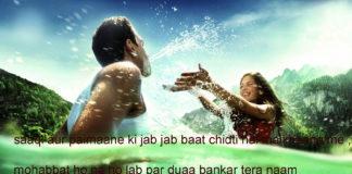 ख़्याल गुम हैं महफ़िल ए रानाई में mohabbat shayari,
