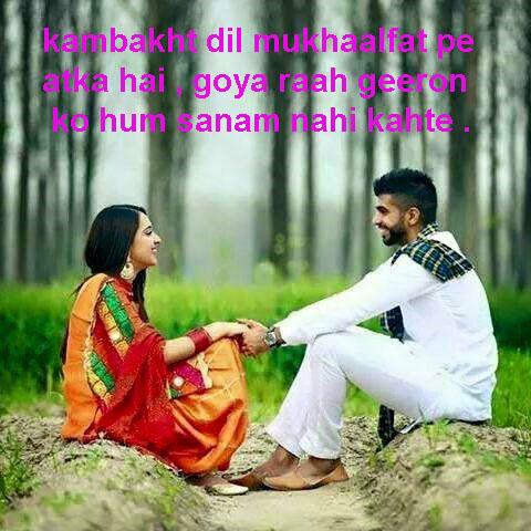 shayari love,