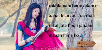 रंजिश ही सही दिल से राब्ता रखना romantic shayari,
