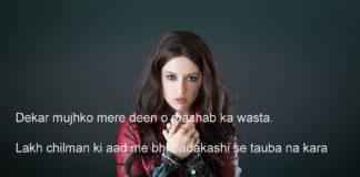 आईन ए मोहब्बत में ग़र लुत्फ़ नहीं है love shayari ,