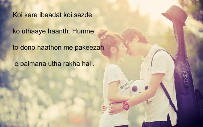 गुलों के दम पर सजते हैं सेहरा ओ जनाज़े ग़ालिब love quotes hindi ,