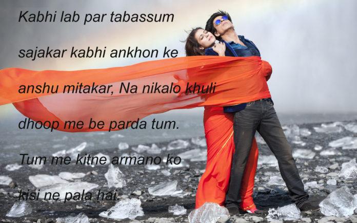 ग़रूर ए आब् से झरने कभी हुंकार भरते थे urdu quotes in hindi ,