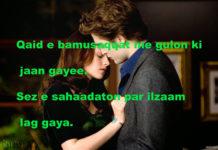 तुझसे मोहब्बत की ख़लिश तुझसे राब्ता ए ग़म love quotes hindi ,