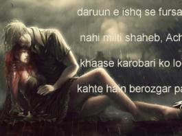 दीन ओ मज़हब से जुदा हो तो कोई लाख सही quotes life hindi ,