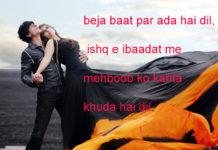 मासूम से चेहरे की शिरकत से मची उफ़ तौबा love shayari,