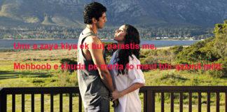 ख़ैरात की मोहब्बत से हमको वास्ता नहीं romantic shayari,