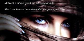 नक़ाबों की न कोई बात करे मेरे शहर में dard shayari,