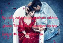 सराबोर है हर रक़्स चस्म ए गुल की तरह friendship shayari in hindi ,