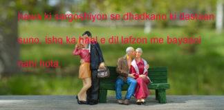 ख़ुदा का ख़ौफ़रखता दिल में गर तू sad shayari ,