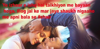 बड़ा ख़ुदगर्ज़ निकला बाग़ का मालिक urdu quotes in hindi,,