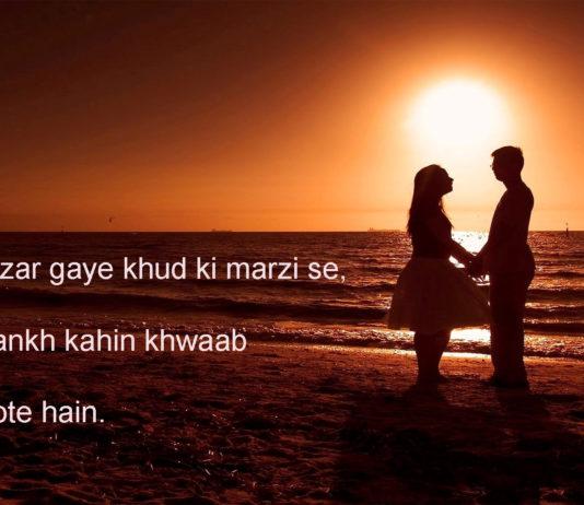 रूठा रूठा सनम भी तूफ़ानी है love quotes hindi ,