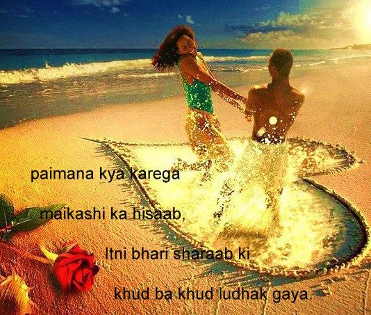 पयाम ए मोहब्बत में मेरे घर का पता है birthday shayari ,