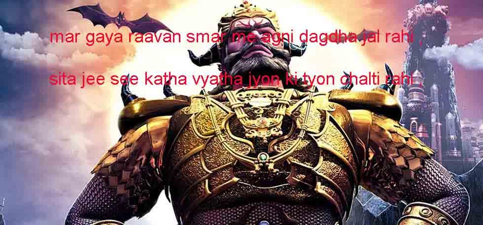 ravana death,