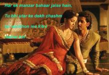 इश्क़ के मरहम से महरूम हैं जो क्या जानें good morning shayari,