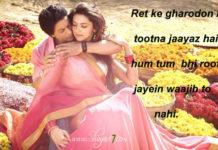 नफरतों में चले खंज़र गयी बात कहो quotes in hindi ,