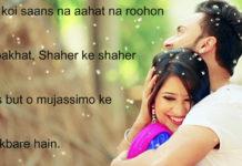 ग़म ए गर्दिश में जली हैं बहुत हिज़्र की रातें urdu love quotes in hindi ,